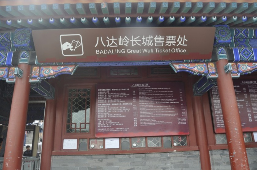 Badaling Ticket Office.jpg