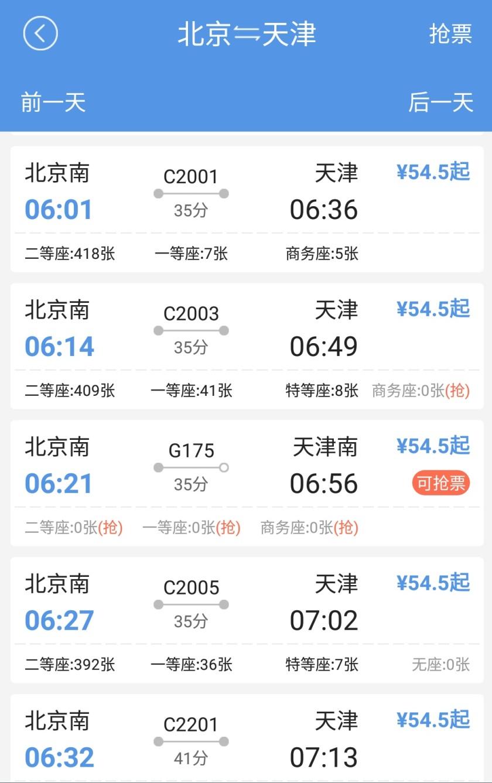 Beijing-Tianjin(mañana).jpg