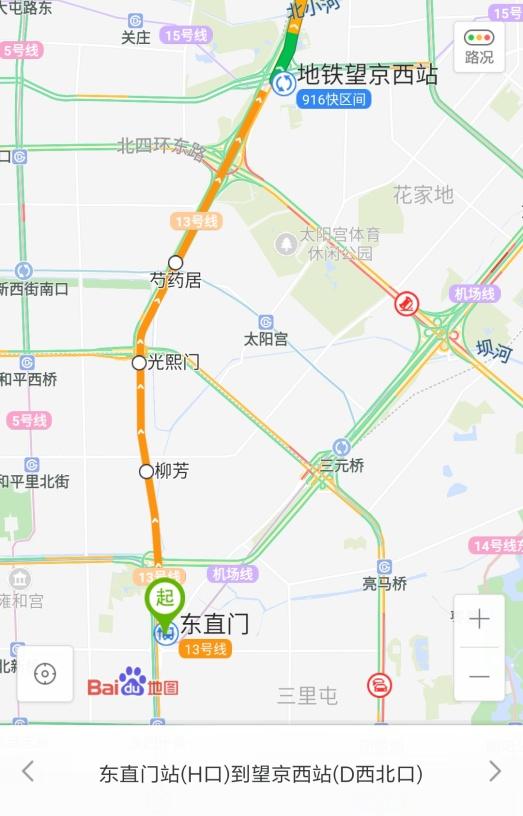 De Dongzhimen a Wangjing West