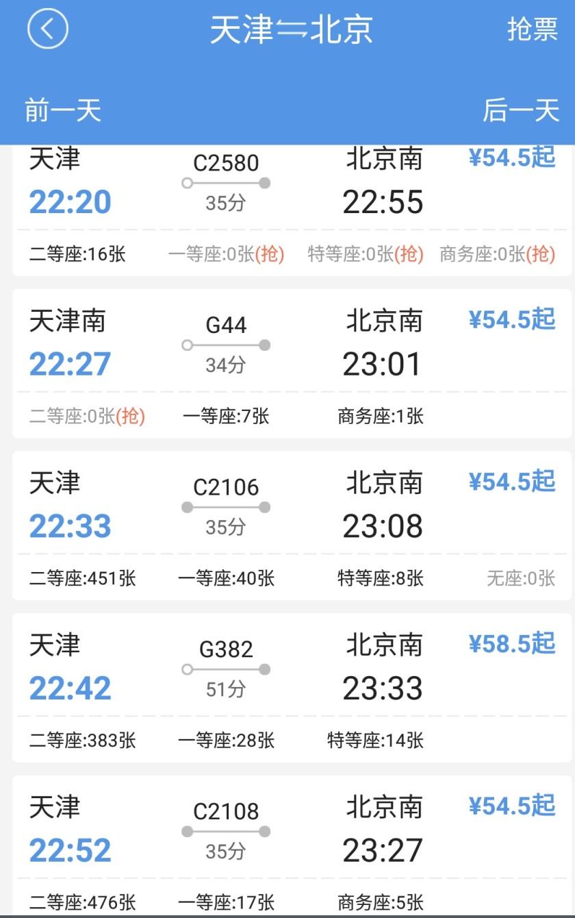 Tianjin-Beijing(noche).jpg