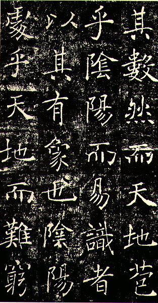 Caligrafía estilo Kaishu..jpg