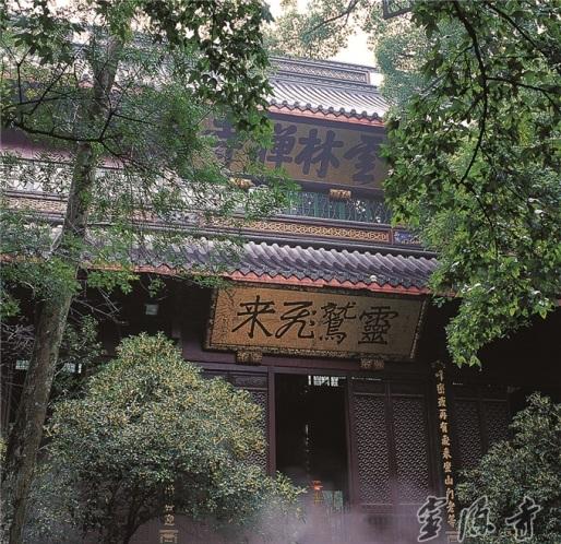 Lingyin 13.jpg