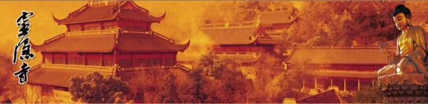 Lingyin 2