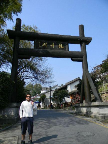 Longjing 1.jpg