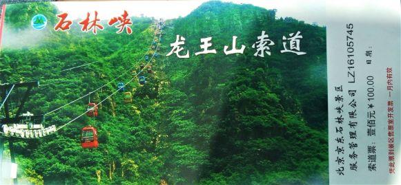 Ticket Teleférico Shilinxia